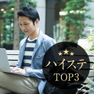 【東京駅5階】《1年以内に結婚を♡》高収入etc..理想の旦那さんTOP3♪