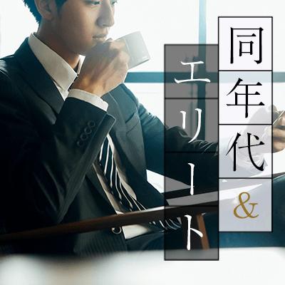 【東京駅/4階】同年代企画♡大手企業or高身長etc..《女性に人気TOP3の男性》