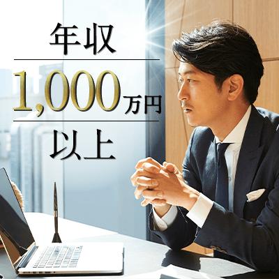 【東京駅/5階】《年収1,000万円以上》or《国内or国外に別荘がある》男性♡