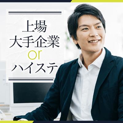 《上場・大手企業・公務員・年収600万円以上etc》男性限定!