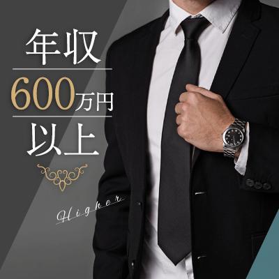 40歳女性へ♬《年収600万円以上・若く見られる男性》数年以内に結婚が理想の方!