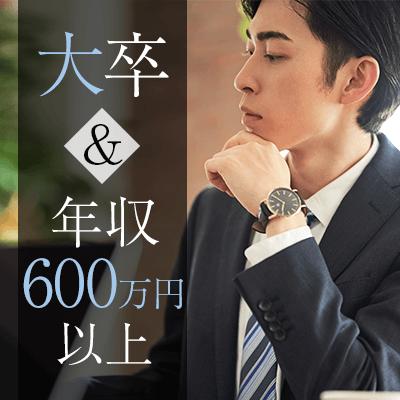 《大卒&高年収/上場/理系企業勤務》男性×20代女性