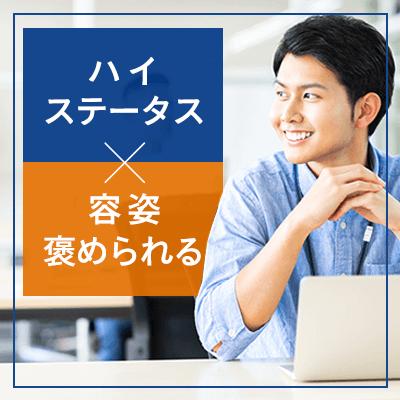 《高学歴&高収入&オシャレ》恋も仕事も一生懸命な男性
