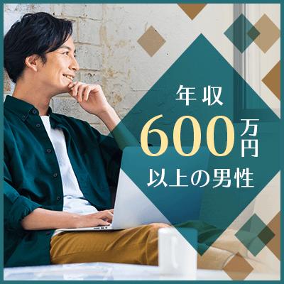 大人恋活《年収600~900万円以上》&《若く見える男