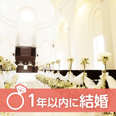 【1年以内に♡】婚活卒業したい!幸せを手に入れたい男女限定♪