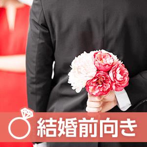 《男女共に23歳~31歳》真剣交際×結婚に繋がる恋がしたい方限定編