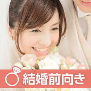 男性33~36歳×女性29~32歳♥数年以内に結婚したい方へ