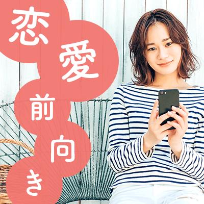 4/18(土)16:00〜栃木/宇都宮で開催の婚活パーティー。恋愛に前向き/専用iPadで便利/個室8対8