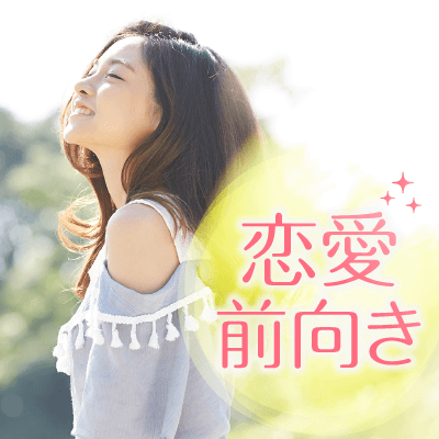 【東京駅/4階】《ちょっぴり年下女性》3ヵ月に彼氏が欲しい♡恋愛前向きな女性編