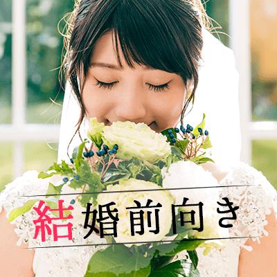 【東京駅/4階】《20代女性もお申込み♡》2年以内にお嫁さんになりたい女性編♪