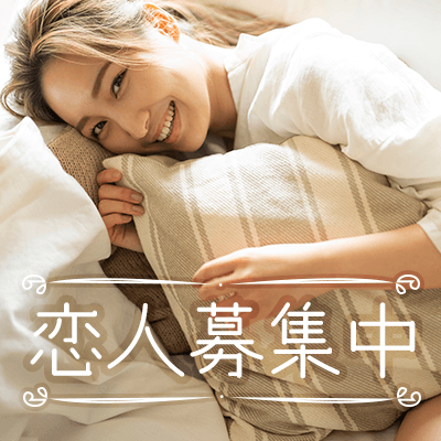 【神奈川/横浜】《出会いに積極的な♡》純粋に恋人募集中の女性限定♪