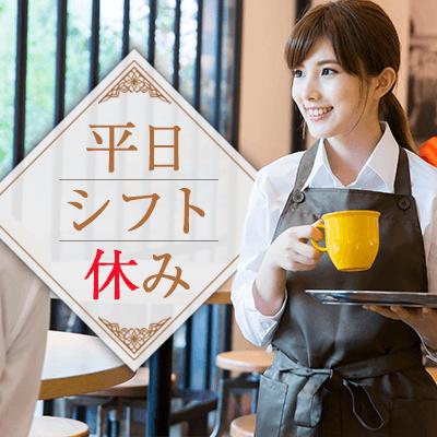 【新宿】【特別価格☆】20代女性8割以上♡平日・シフト休みの男女編