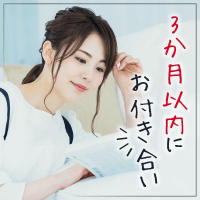 【東京駅/5階】《3ヶ月以内にお付き合い》&《1年以内に結婚》人気のTOP3男性編♪