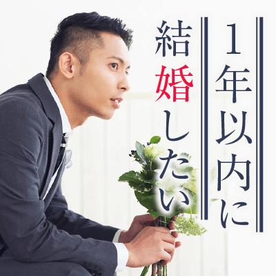 【銀座/4階】《1年以内に結婚が理想♡》年収600万円以上etcエリート男性限定!