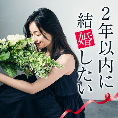【千葉】《25歳~31歳限定☆》2年以内に結婚が理想の男女編