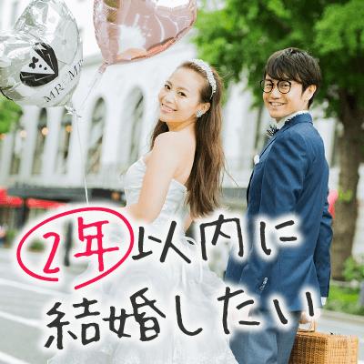 【東京駅/4階】《男性35~42歳位×女性33~39歳》2年以内に結婚をお考えの方♪