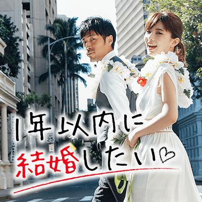 令和元年最後のパーティー♡30代限定男女の真剣婚活!