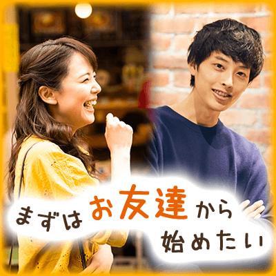 5/7(木)19:15〜オンライン/新宿で開催の婚活パーティー。まずは恋人探しから/恋愛に前向き/1対1で全員と話せる
