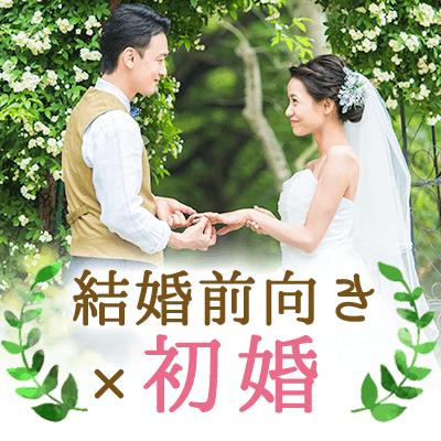 5/14(木)19:30〜オンライン/埼玉で開催の婚活パーティー。価値観が合う人がいい/自然なグループトーク/お酒も飲めます