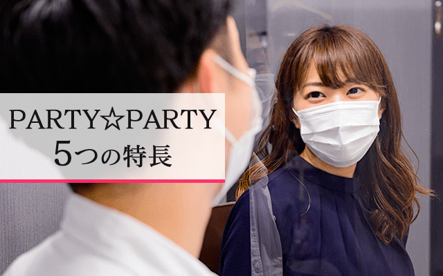 PARTY☆PARTY5つの特徴